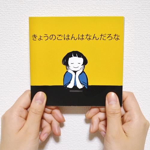 goods_20120400_gohan01